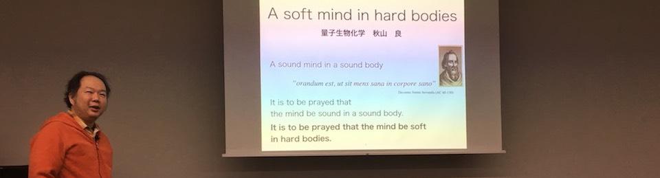 秋山さん講演